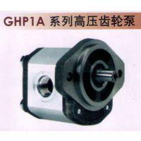 现货GHP2A-D-13-FG马祖奇齿意大利MARZOCCHI轮泵GHP2A-D-20-FG油泵