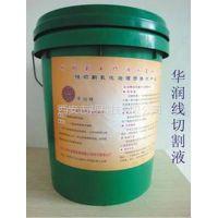 供应华润线切割工作液 线切割液 水基塑料桶 20L