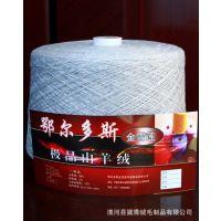 【高端不起球】鄂尔多斯金雪莲100%纯山羊绒塔装 机织细毛线