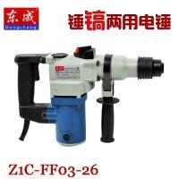 东成电锤Z1C-FF03-26 电锤电镐两用钻孔凿墙 冲击钻混泥土手电钻