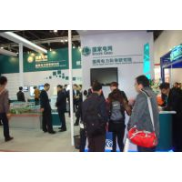 2016第二届中国国际充电桩(充电站)设备与技术展览会