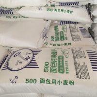 优质食品级面包用小麦粉 厂家直销食用面包用小麦粉
