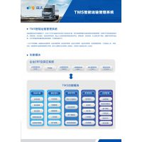 以大TMS智能物流运输系统软件