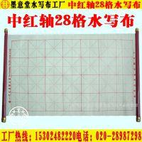 墨意堂【中红轴28格水写布】水写布大量生产 百分百直接厂家供货