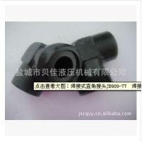 供应焊接式直角接头JB989-77 焊接弯头 焊接直角 液压接头 管件