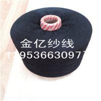 纯棉袜子纱21支,纯棉21支黑色袜子纱