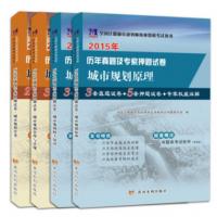 (黄河水利出版社)2015年全国注册城市规划师执业资格考试用书 全套4本