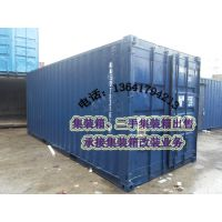 【特价买卖】二手旧集装箱,活动房,集装箱货柜,住人集装箱供应