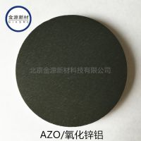 AZO靶材 氧化锌铝靶材 北京金源新材