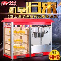 成都保温柜爆米花机哪里有卖爆米花原料配套