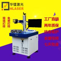 供应新乡金属光纤激光打标机各种金属材质打标