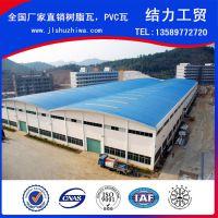结力塑钢瓦厂房,增强树脂玻纤瓦,合成树脂墙体板,玻纤瓦,价格