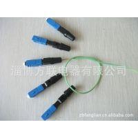 SC型光纤快速连接器(冷接头),FC -SC快速连接器 连接器厂家