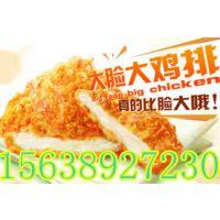 滁州大脸鸡排加盟总部