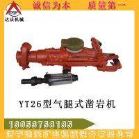 YT26凿岩机  YT26凿岩机 YT26气腿式凿岩机   达沃机械