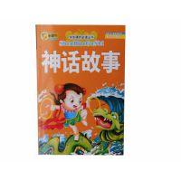 正版 儿童图书  彩绘版 注音版  名著 神话故事