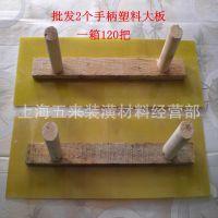 【油漆工具】批墙塑料大板、两个手柄批板、批刀、批腻子小铁板、