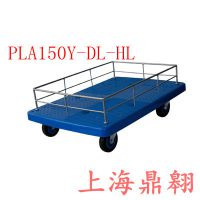 150KG护栏式四轮地板车 拉货车 库房专用车 搬运工具车 上海专卖