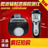 CEM华盛昌DT-2G微波泄漏辐射检测仪电磁辐射测试仪