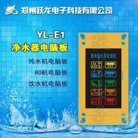 专业生产 YL-E1 净水器 纯水机 RO机 饮水机 电脑板