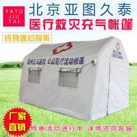 亚图久泰 户外大型医疗防雨防寒充气帐篷 白色抗震一居室救灾救援充气帐篷