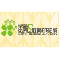 2017第四届中国义乌国际染整及数码印花机械展览会