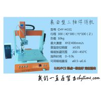 广东|深圳自动焊锡机器人供应商