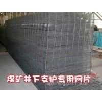 供应河北矿用安全支护网片|矿用钢筋网|煤矿防护网片