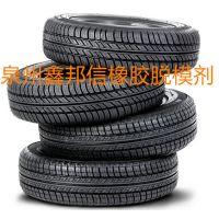 轮胎橡胶脱模剂专用配方离型剂轮胎模具一件起批