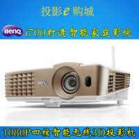 明基i700投影机 投影仪高清1080P 云投影自动系统高清wifi投影仪