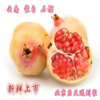 【京城果园】新鲜水果 云南蒙自 石榴(9个装)北京包邮