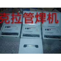 青岛中联供应克拉管专用电热熔焊机克拉管焊机