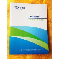广州天河数码快印宣传画册单张投标书制作精装菜谱印制/一本起印