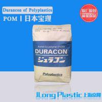 供应POM 日本宝理 CH-20 碳纤维增强20% 耐磨 导电性聚甲醛