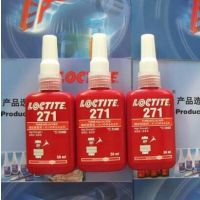 乐泰271螺纹锁固剂 高强度 永久锁固 螺丝防松胶 西安胶粘剂代理