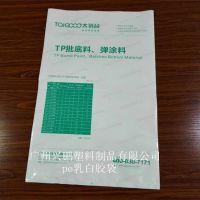 番禺区塑料袋 乳白胶袋 pe包装袋