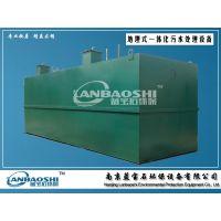一体化污水处理 移动式污水处理设备 蓝宝石环保设备公司