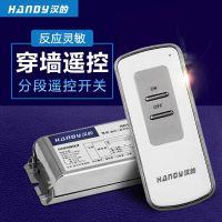 汉的数码遥控器分段开关一路2段二路三路四路灯具分控分段组器灯配开关