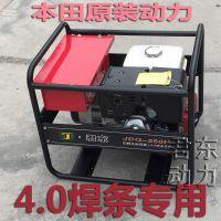 稀土永磁发电电焊机 250A本田发电电焊一体机 汽油发电电焊两用机