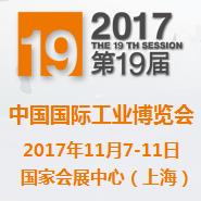 2017第十九届中国国际工业博览会