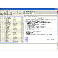 供应茵克WEB推广专家2.26,网络营销软件中邮件推广的利器