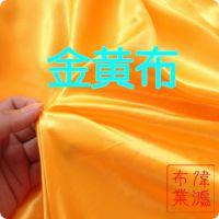 金黄布料 酒盒礼盒内衬包装布里衬 绸缎布料 金色五枚缎 质优