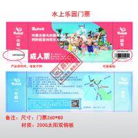 景区门票印刷,旅游门票印刷,连环湖温泉门票印刷厂家