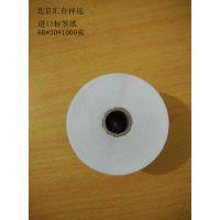艾利铜板纸60*30*1000张 外包装标签纸 标签贴纸