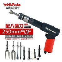 台湾WellMade品牌气动铲气铲风铲套装WH-1619汽车钣金底盘维修8件