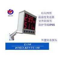 建大仁科RS-WS-ETH-7-6 数码管显示网口上传数码管显示山东济南厂家直销