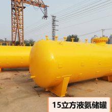淮北市10立方液氨储罐,菏泽液氨蒸发器