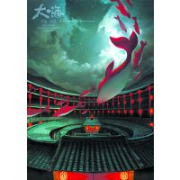 上海展览公司-《大鱼海棠》十二年只为等一条鱼!
