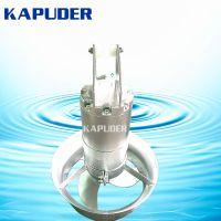 潜水搅拌机品牌 南京凯普德专业生产