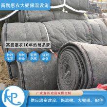 张家港温室大棚棉被品质质量